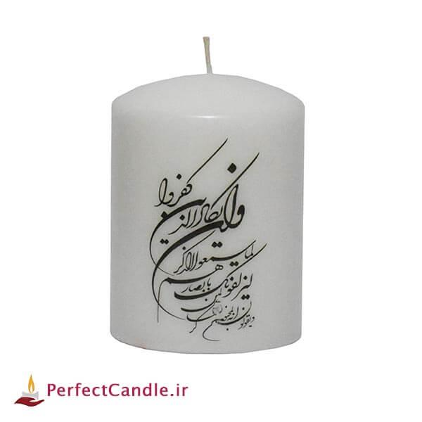 شمع استوانه ای و ان یکاد