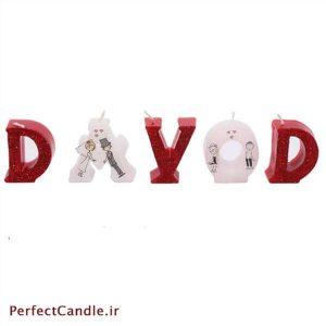شمع استند داوود