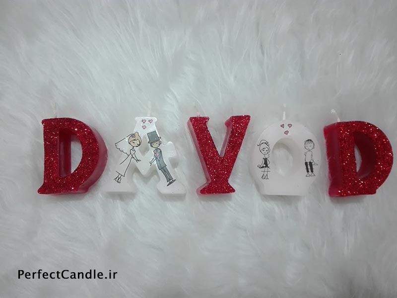 شمع استند حروف - داوود