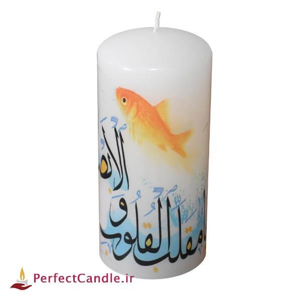 شمع استوانه یا مقلب القلوب