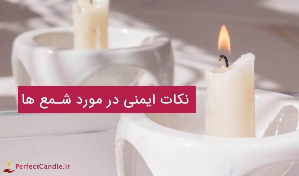 نکات ایمنی در مورد شمع ها